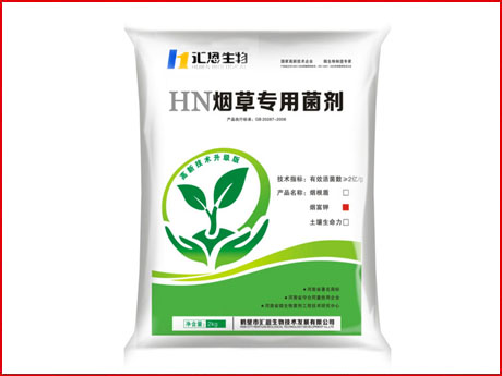 烟草专用菌肥