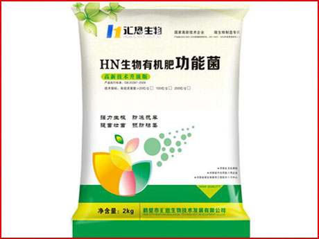 生物肥功能菌剂