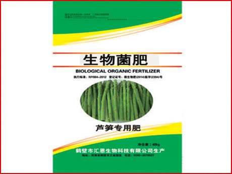 芦笋专用生物菌肥