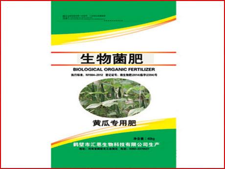 黄瓜专用生物菌肥