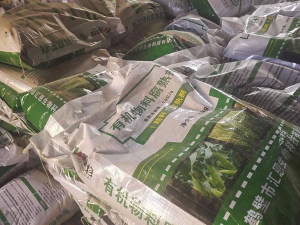 有机物料腐熟剂-发货内蒙古