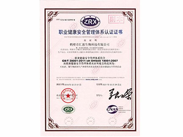 职业健康管理认证