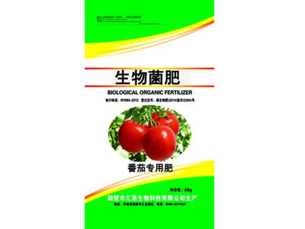 番茄专用生物菌肥