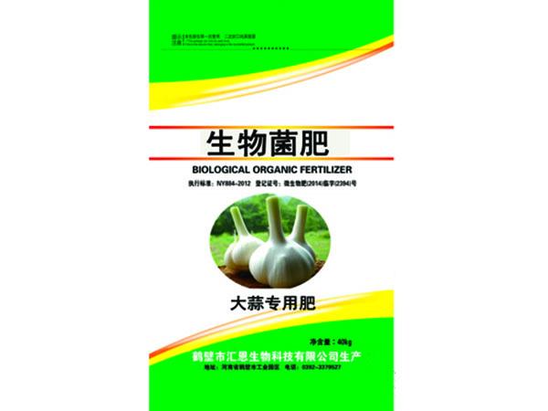 大蒜专用生物菌肥