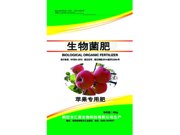 苹果专用生物菌肥