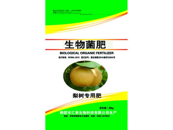 梨树专用生物菌肥