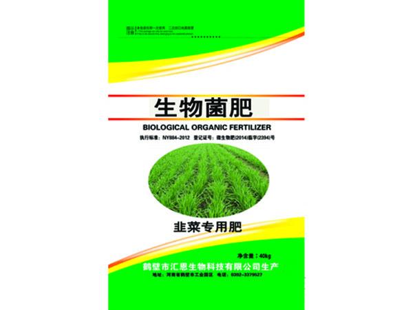 韭菜专用生物菌肥