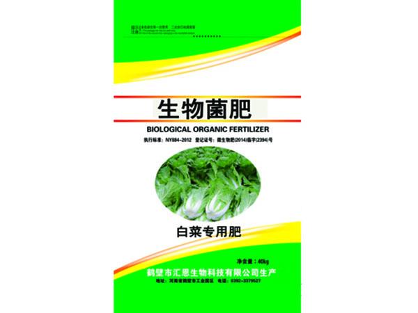 白菜专用生物菌肥