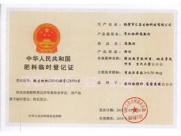 腐熟剂登记证