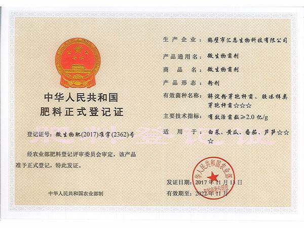微生物菌剂登记证